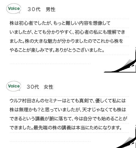wolf_voice2